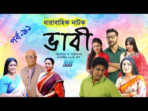 ধারাবাহিক নাটক ''ভাবী'' পর্ব-৯১