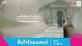 ชื่นใจไทยแลนด์ | พักผ่อนย่อนเท้า 'บ่อน้ำร้อนบ้านสุเม่น' จ.สุโขทัย | 12 ม.ค.62 (1/4)