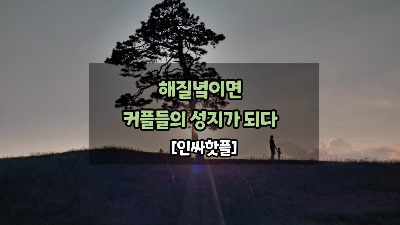 해질녘이면 커플들의 성지가 되다 '정북동토성'