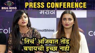 "Bigg Boss Marathi 2 | ""तिचं अजिबात तोंड बघायची इच्छा नाही!"" | Bigg Boss Marathi 2 Press Conference"