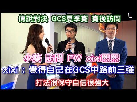 【傳說對決】GCS賽後訪問 FW xixi熙熙 覺得自己在GCS中路前三強 主持小葵