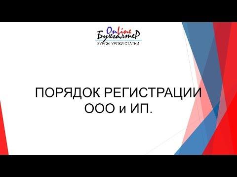 ПОРЯДОК РЕГИСТРАЦИИ ООО и ИП.
