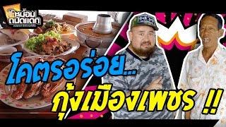 โคตรอร่อย กุ้งเมืองเพชร!!!