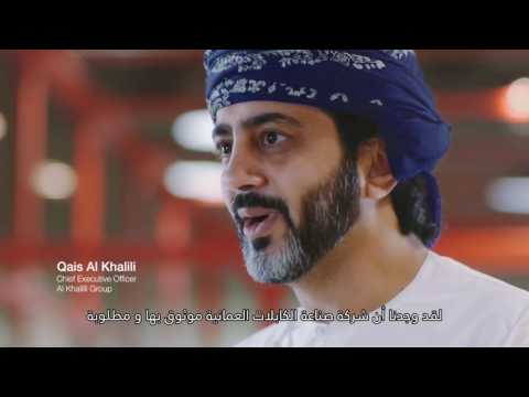Oman Cables Industry Corporate Film