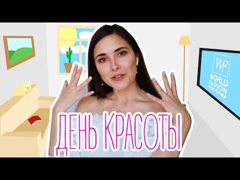 24 часа челлендж бьюти процедур - Анна Рерих