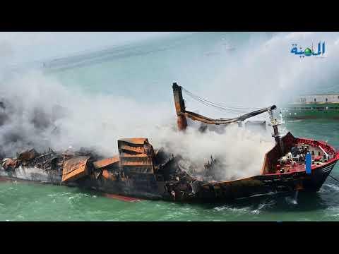 احترقت لمدة 13 يوم.. غرق سفينة حاويات قبالة سواحل سريلانكا