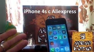 Виодеообзор и распаковка iPhone 4s  Black 16 Gb с Aliexpress