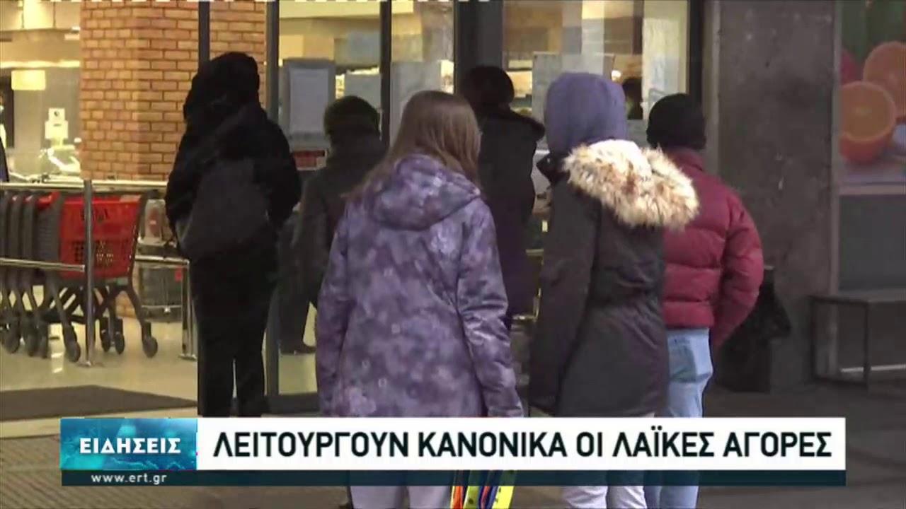 Λειτουργούν κανονικά οι λαϊκές αγορές στη Θεσσαλονίκη | 13/02/2021 | ΕΡΤ