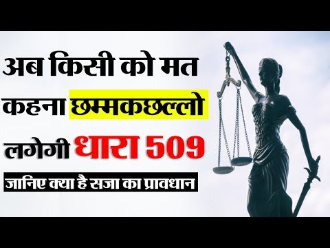 IPC section 509 punishment for criminal intimidation । Details in hindi