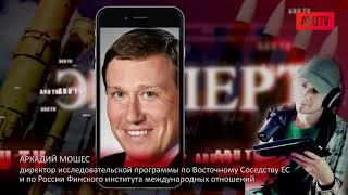 В НАТО не паникуют из-за российской угрозы / Аркадий Мошес