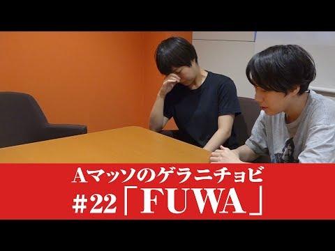 download lagu mp3 mp4 Fuwa, download lagu Fuwa gratis, unduh video klip Fuwa