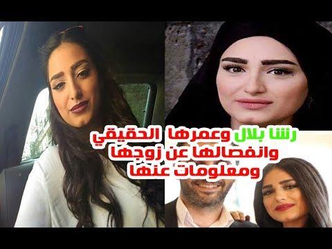 انفصلت عن زوجها بعد عامين من الزواج الفنانة رشا بلال ومالا تعـرفـه عنهـا