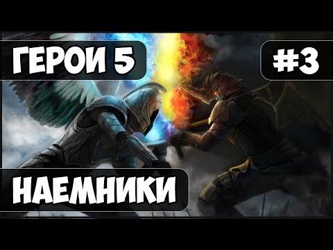 Скачать герои меча и магии 3 iso