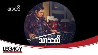 သားငယ္ - ဇာတိ (Thar Nge - Zar Ti) (Audio)