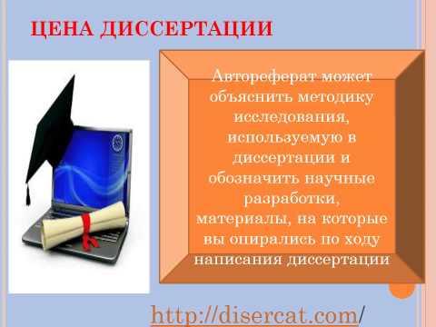 Дипломная цена в Королёве Курсовая работа цена в Кисловодске Дипломная цена в Королёве