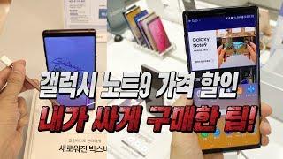 갤럭시노트9 최저가로 구매하는 방법 내가 제일 싸게 노트9을 샀다 비밀은 #자급제폰 Galaxy Note 9 Lowest Price #노트9