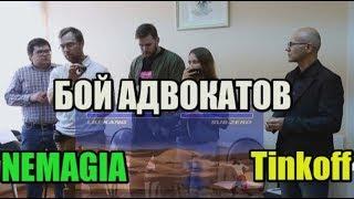 Бой адвокатов Тинькова и Немагии в суде Кемерово. Round 1. Fight