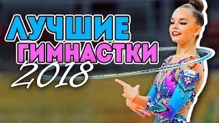 ЛУЧШИЕ ГИМНАСТКИ 2018 | Самые лучшие гимнастки в мире художественной гимнастики