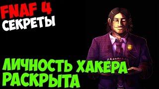 СЕКРЕТЫ Five Nights At Freddy's 4 - ЛИЧНОСТЬ ХАКЕРА РАСКРЫТА!