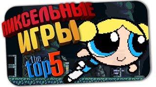 ТОП 5 лучших игр с пиксельной графикой (ПК)