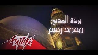 Bardet El Madeh - Mohamed Rahim بردة المديح - محمد رحيم