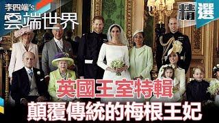 英國王室特輯 顛覆傳統的梅根王妃- 李四端的雲端世界 精選