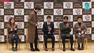"Lee Seung Gi 이승기 - ""Master in the house"" press conference Eng CC Sub"