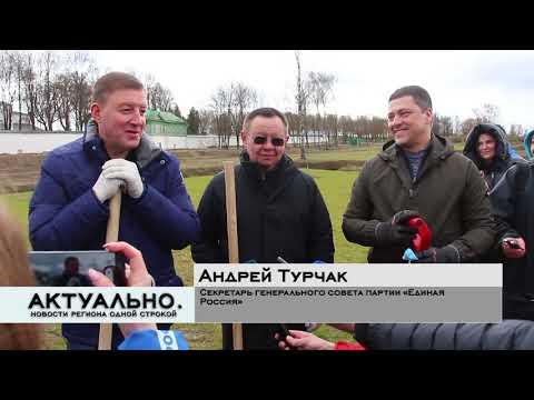 Актуально Псков / 26.04.2021