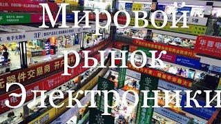 Мировой рынок электроники. Новинки электроники. Оптовые рынки Китая
