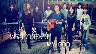 Pissanu Saingam - พระเจ้าของข้า [Official Music Video]