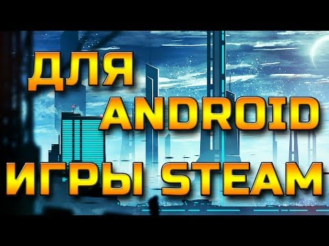 Как играть в CS:GO и GTA5 На Anroid?👉Ответ тут