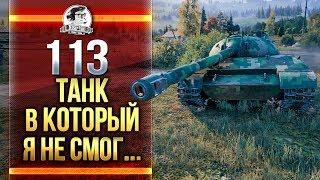 113 - ТАНК В КОТОРЫЙ Я НЕ СМОГ...