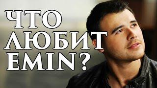 Что любит Emin?