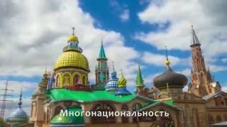 Республика Татарстан - за Казанский Кремль на купюре 200 рублей!