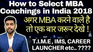 How to Select MBA Coaching  | CAT Preparation Without Coaching | CAT, GMAT, MAT | MBA Entrances 2018