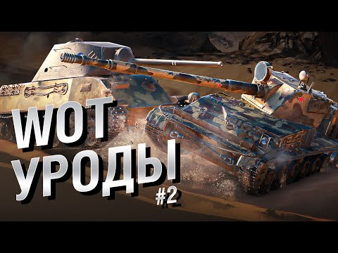 WOT Уроды - Выпуск №2 - от BadTanks [World of Tanks]