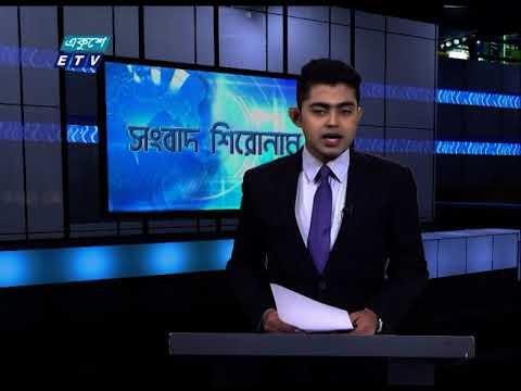 04 PM News Headline || বিকেল ০৪টার সংবাদ শিরোনাম || 15 January 2021 || ETV News