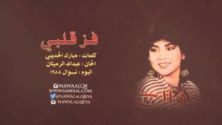 مازيكا نوال الكويتية - فز قلبي   1988 Nawal تحميل MP3
