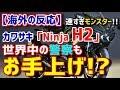 """【海外の反応】モンスターバイク """"カワサキ「Ninja H2」""""に世界中の警察がお手上げ!?速すぎるモンスターに海外から驚きの声殺到!!"""