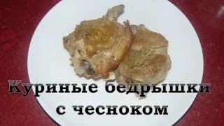 Блюда из курицы.  Куриные бедра с чесноком на сковороде.