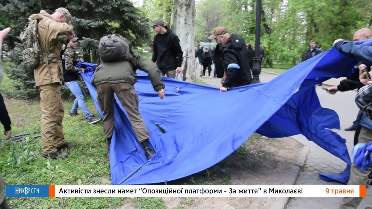 Радикалы снесли палатку