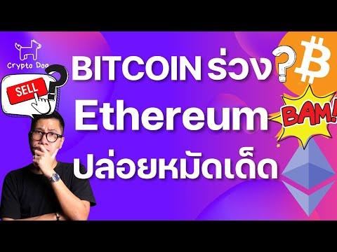 Bitcoin ausner