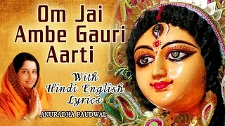 Jai Ambe Gauri, Devi Aarti with Hindi English Lyrics By