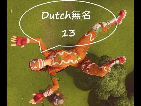 Dutch無名 - 13