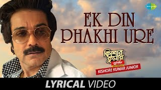 Ek Din Pakhi Ure Jabe | Lyrical | Kishore Kumar Junior