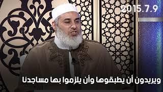 خطورة العبث بمساجدنا