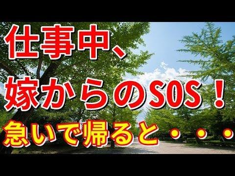 【修羅場】仕事中、嫁からのSOS!急いで帰ると・・・【修羅場の道】 ▶12:01