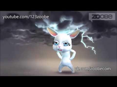 Zoobe Зайка 14 февраля - обычный день