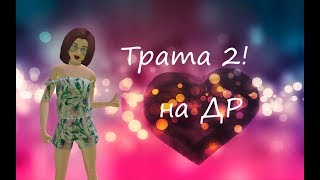 Трата авакоинсов 2 на день рождения в Авакин Лайф