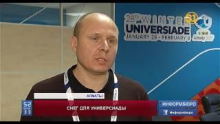 Чуть больше двух недель осталось до старта зимней Универсиады в Алматы